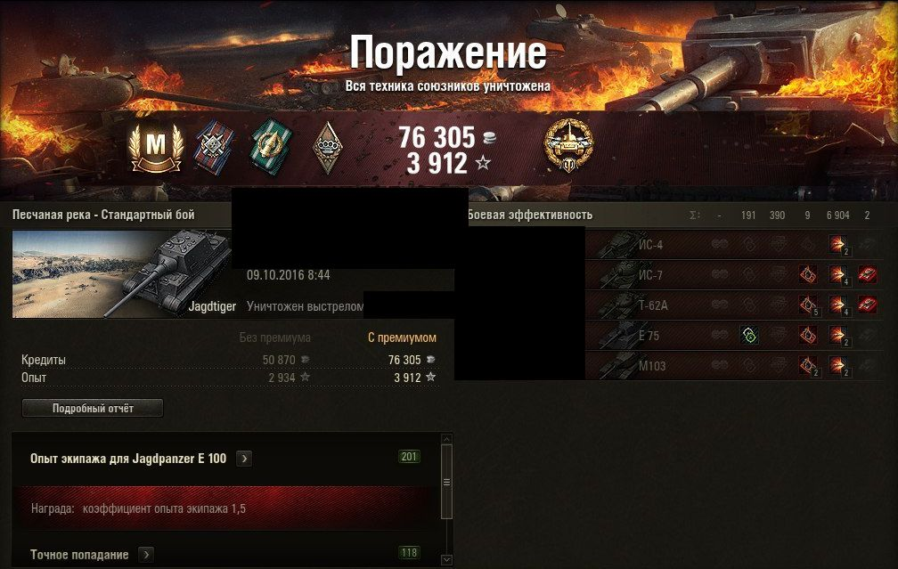 WOT Ace + statistics + LBZ from topWOT