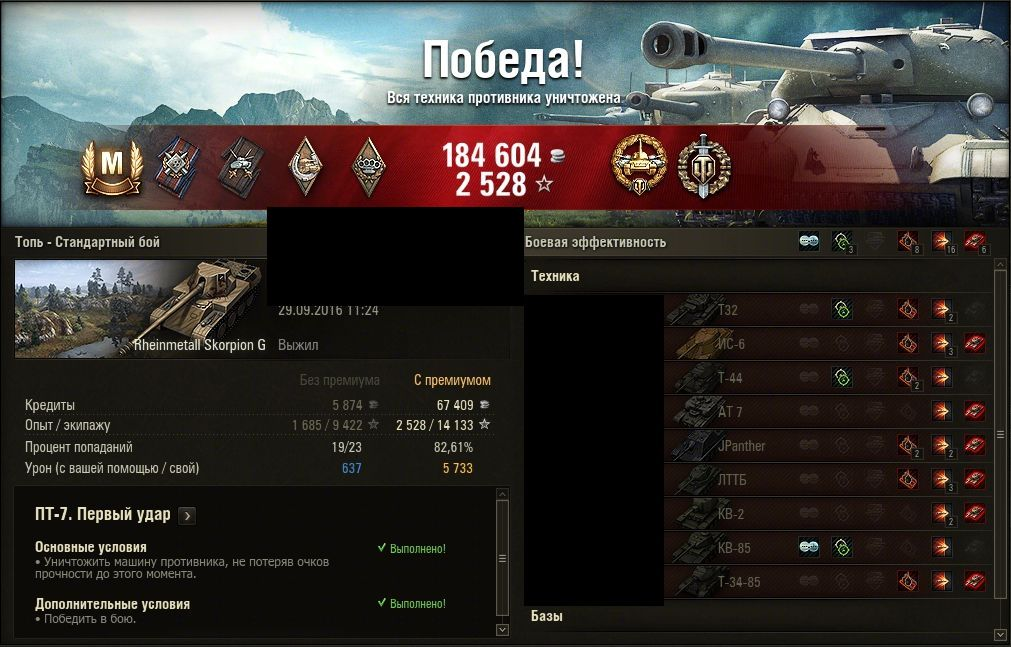 ✅ WOT Ace + statistics + LBZ from topWOT