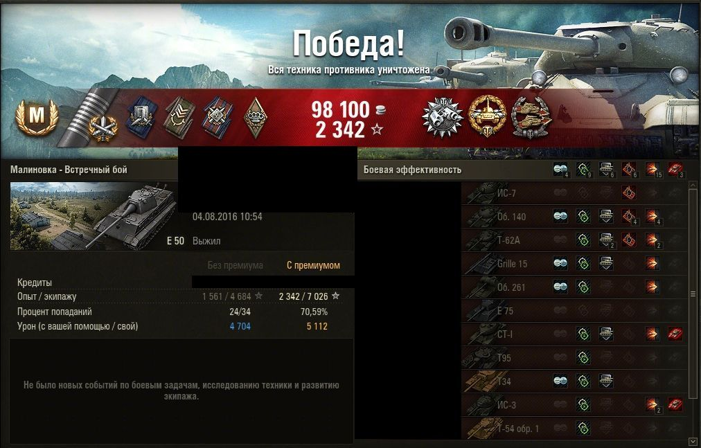 WOT receive 1-3 mark on the trunk + stats from topWOT