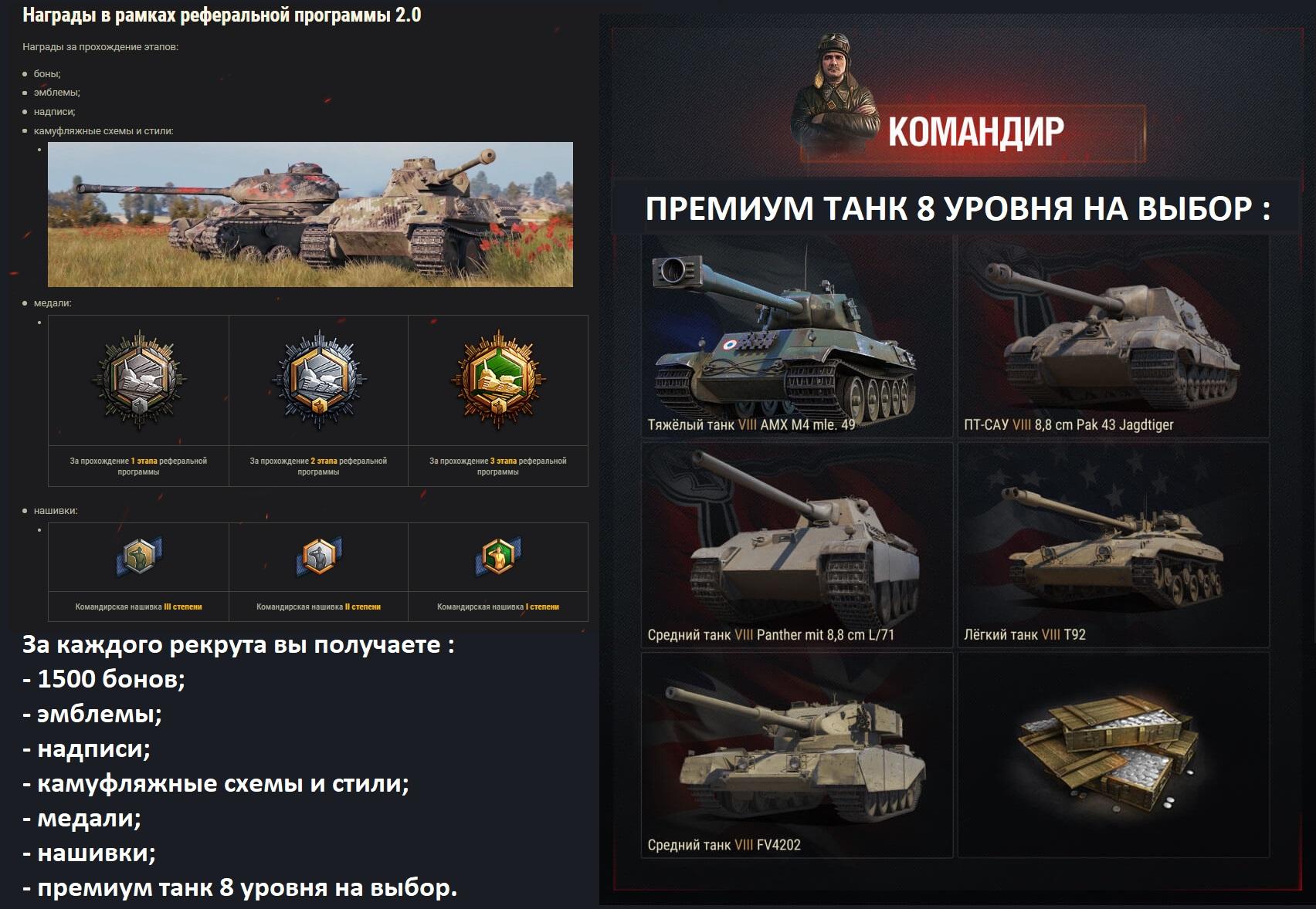 ✅Referral program 2 0 Premium tank tier 8 + 1500 bonds