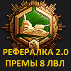 ✅Recruit WoT 3000 bonds + 2 Premium tank tier 8 ANYSERV