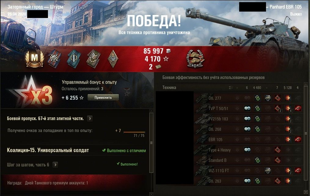 ✅ CHIMERA Personal Missions 2.0 buy WOT boost