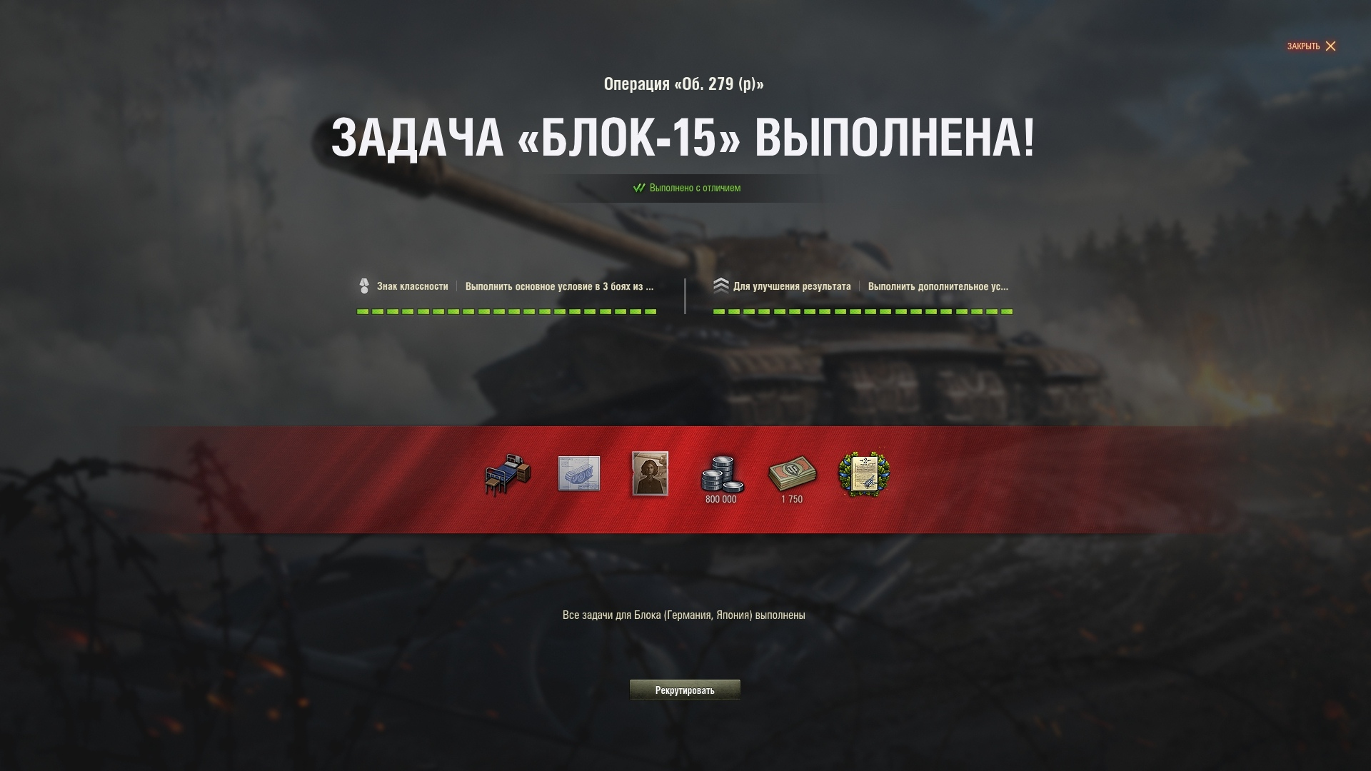 ✅OBJ 279 Personal Missions 2.0 WOT buy MISSION 279