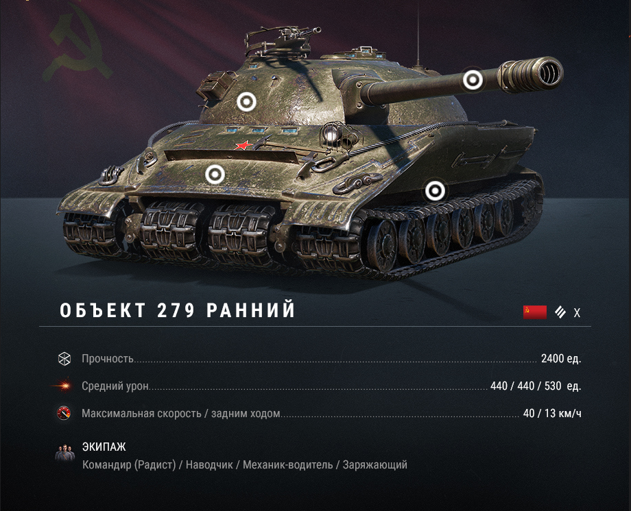 ✅WOT Personal Missions 2.0 for OBJ 279 topWOT