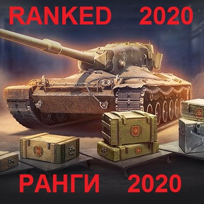 ✅ Ranked Battles 2020–2021 Is Here! \ Rank \ Leagues