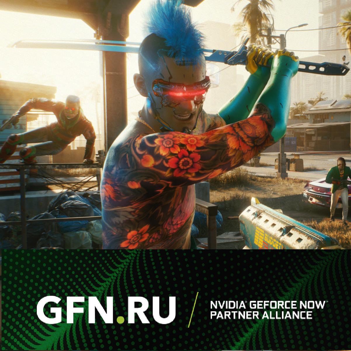 Фотография ✅ gfn ru с гарантией ✅ nvidia geforce now премиум ✅