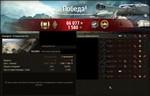 ✅ WOT tanks experience + Missions + statistics