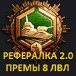 ✅Recruit WoT 3000 bonds + 2 Premium tank tier 8 ANYSERV