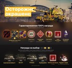 ✅ TWITCH PRIME JULY WORLD OF TANKS #29 and other games