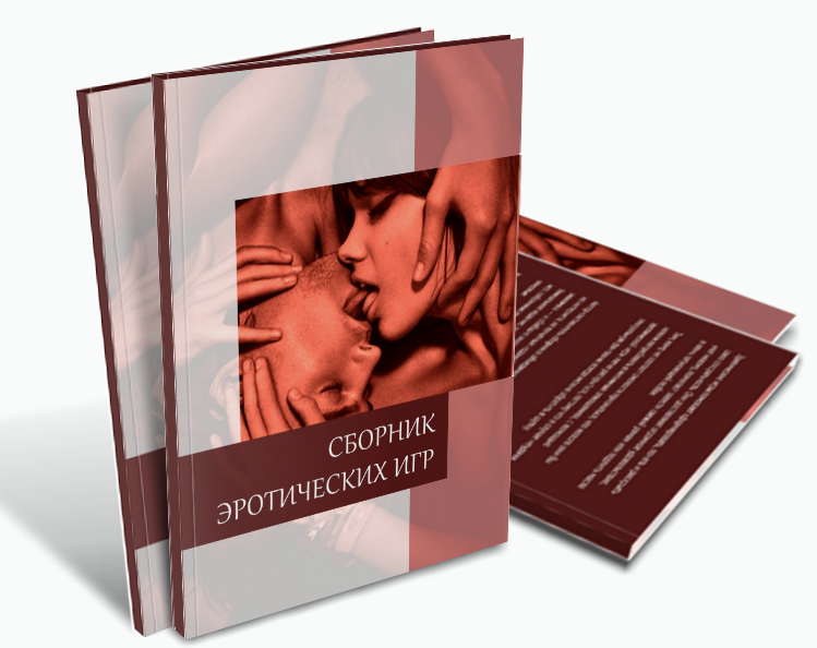 Collection of erotic games (Second Edition, MOBI)