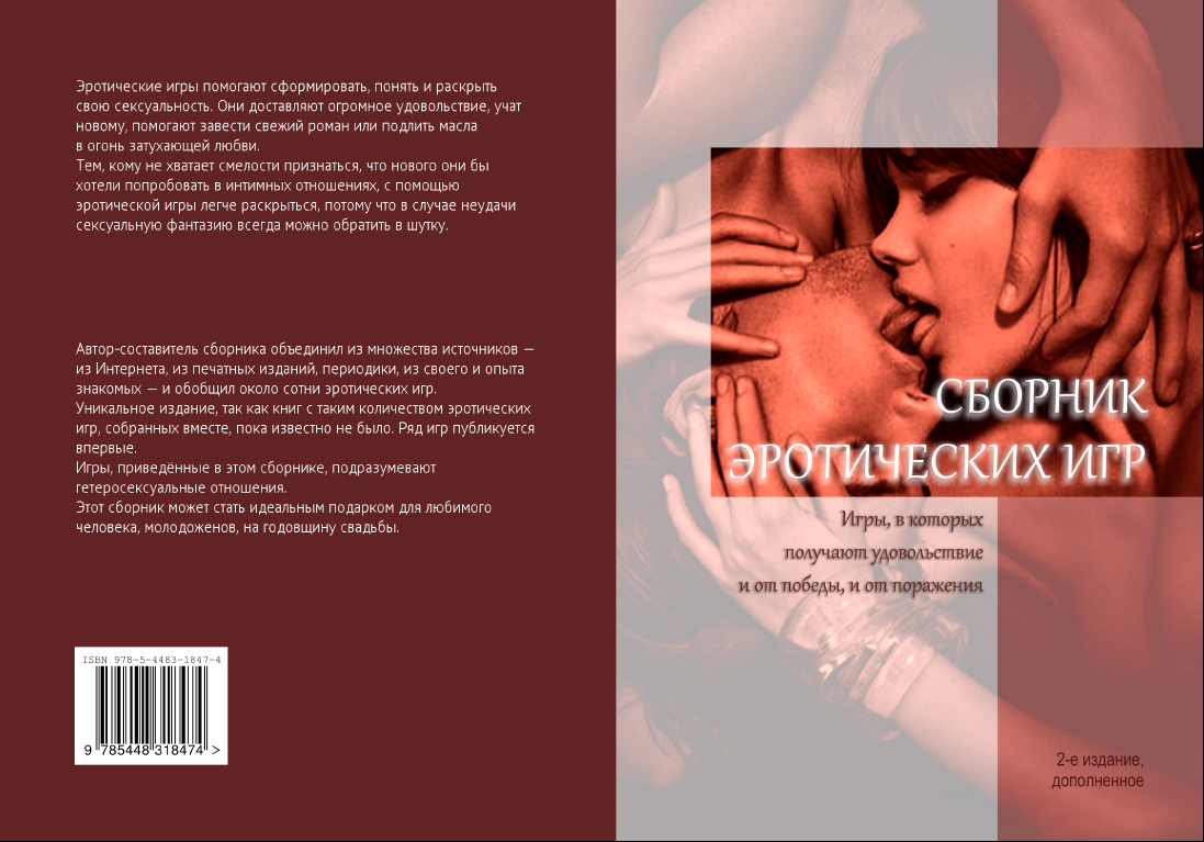 Collection of erotic games (Second Edition, PDF)