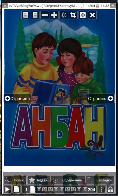 Anba Primer textbook for grade 1 in the Abkhaz language