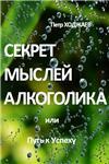 Секрет мыслей алкоголика (Ходжаев П.Р.)