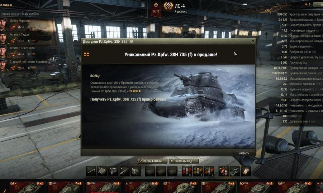 BONUS CODE on Pz Kpfw  38H 735 (f) promotional tank