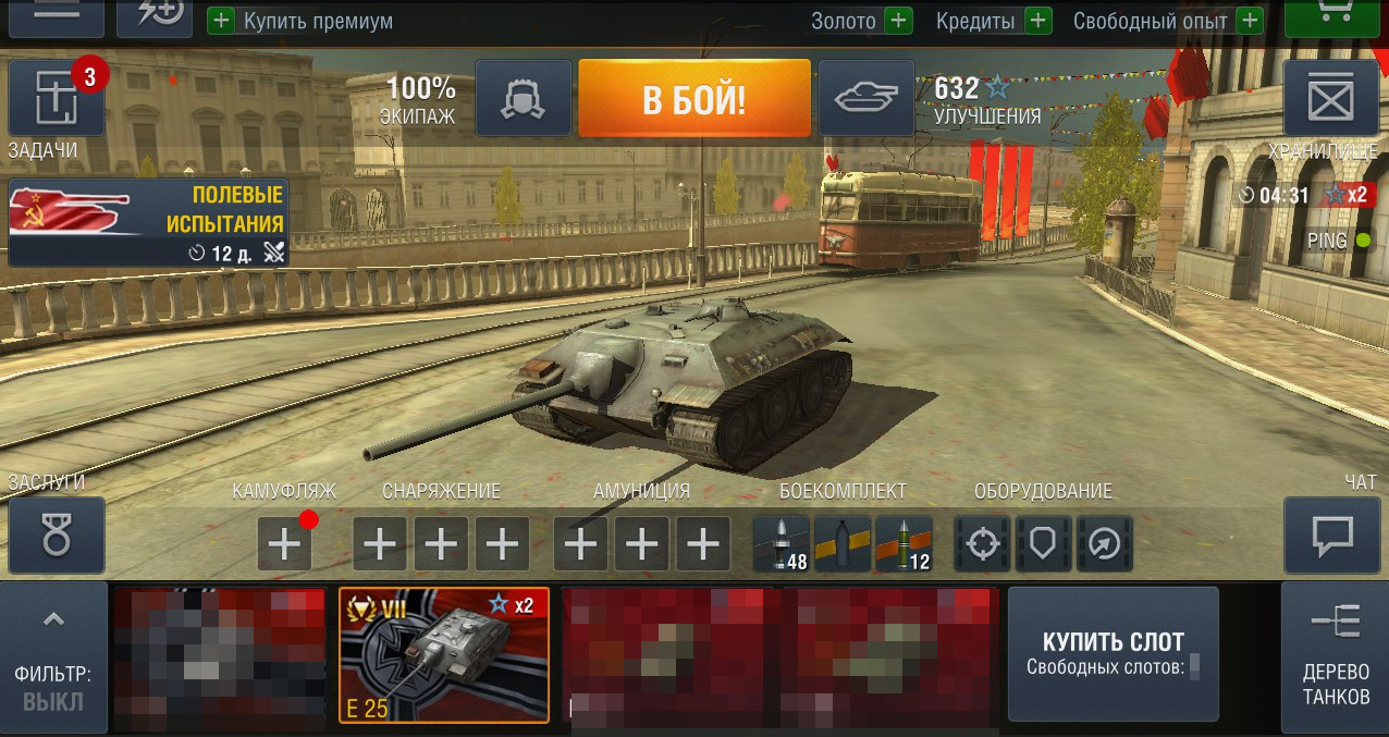 Е25 вот купить купить т 34 3 танк