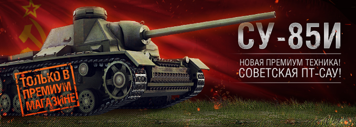 BONUS-CODE on the SU-85I (univ.tank)