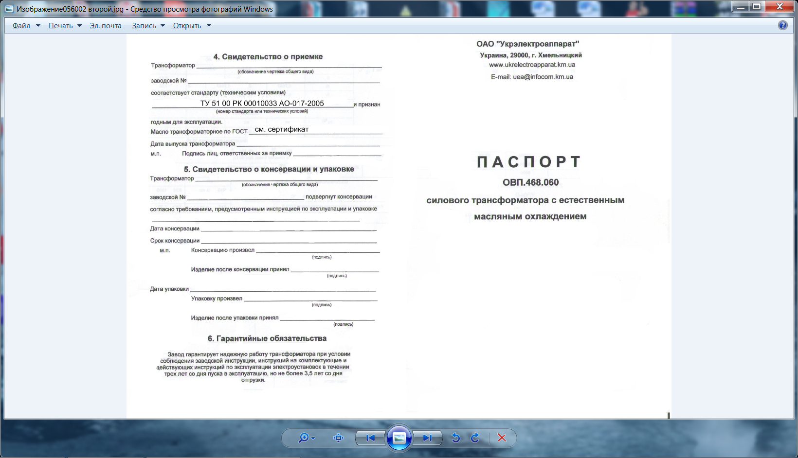 The form of the passport of the Ukrainian transformers