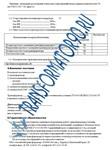 Бланк паспорта Алтайского трансформаторного завода