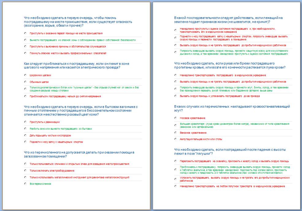 Вопросы и ответы по 3 группе электробезопасности присвоение 1группы электробезопасности