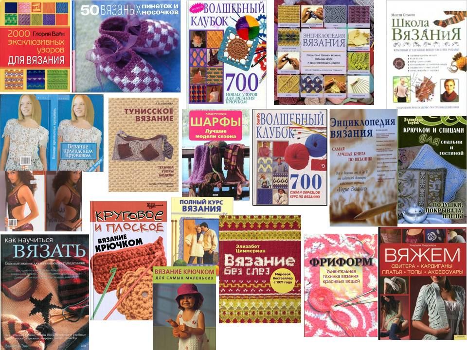Collection of books on knitting (19 books)