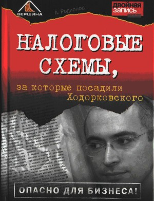 The tax scheme which landed FOR KHODORKOVSKY