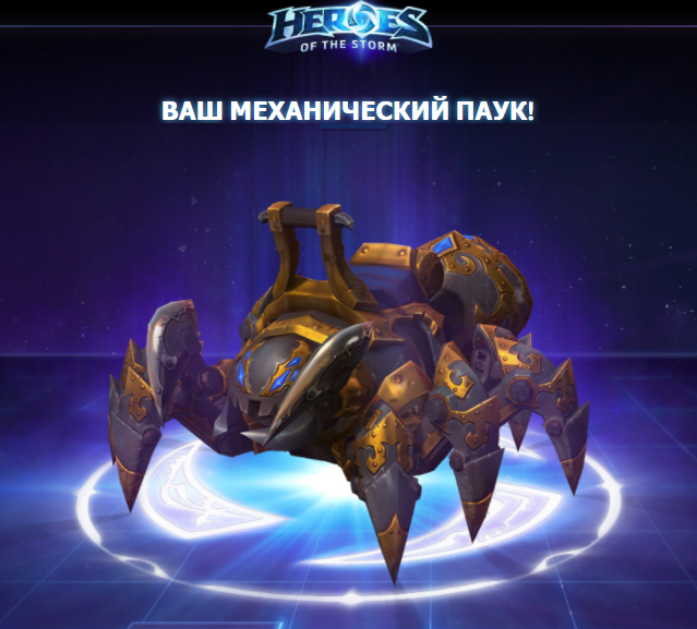 Heroes of the Storm | Mechanospider Mount (Reg Free)