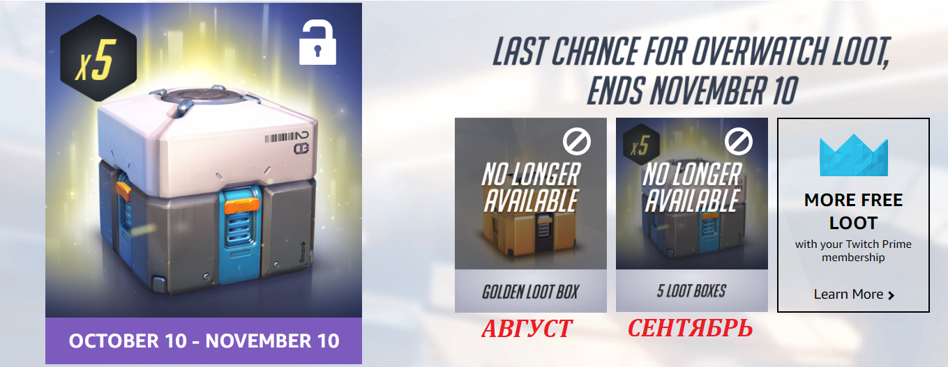 Overwatch 5 Loot Box Key (Twitch Prime) | (SEPTEMBER)