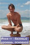 Йога111 - базовый уровень, основной