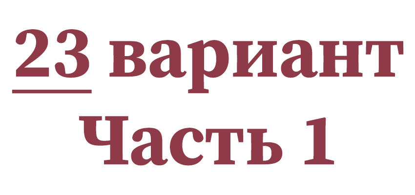 IDZ decision Ryabushko A.P. Option 23