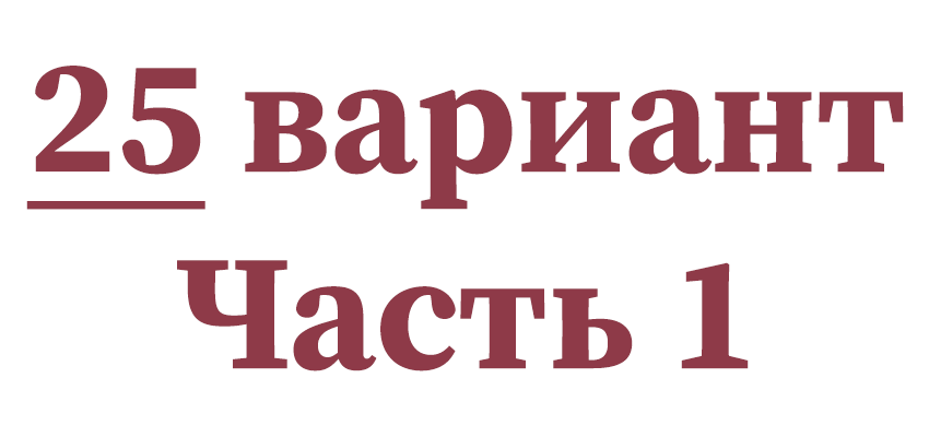 IDZ decision Ryabushko A.P. Option 25