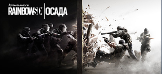 Rainbow Six Siege: Starter Edition +Подарок