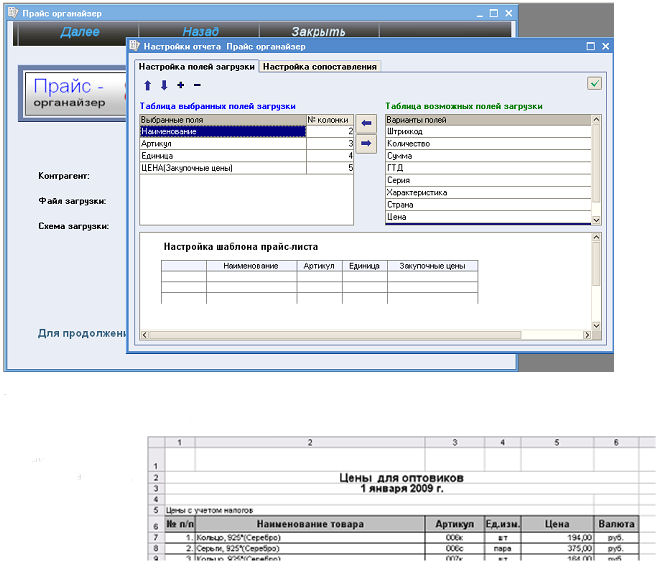 Price organizer 8.1 download documents from Excell 1C