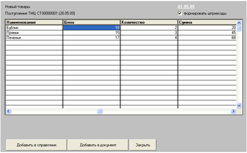 Price organizer 7.7 Download from Excel to 1C
