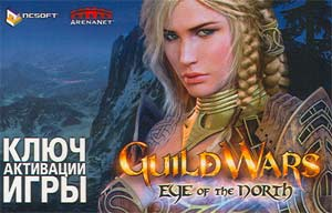 Guild Wars - Eye of the North - ACTIVATION CODE + GIFT