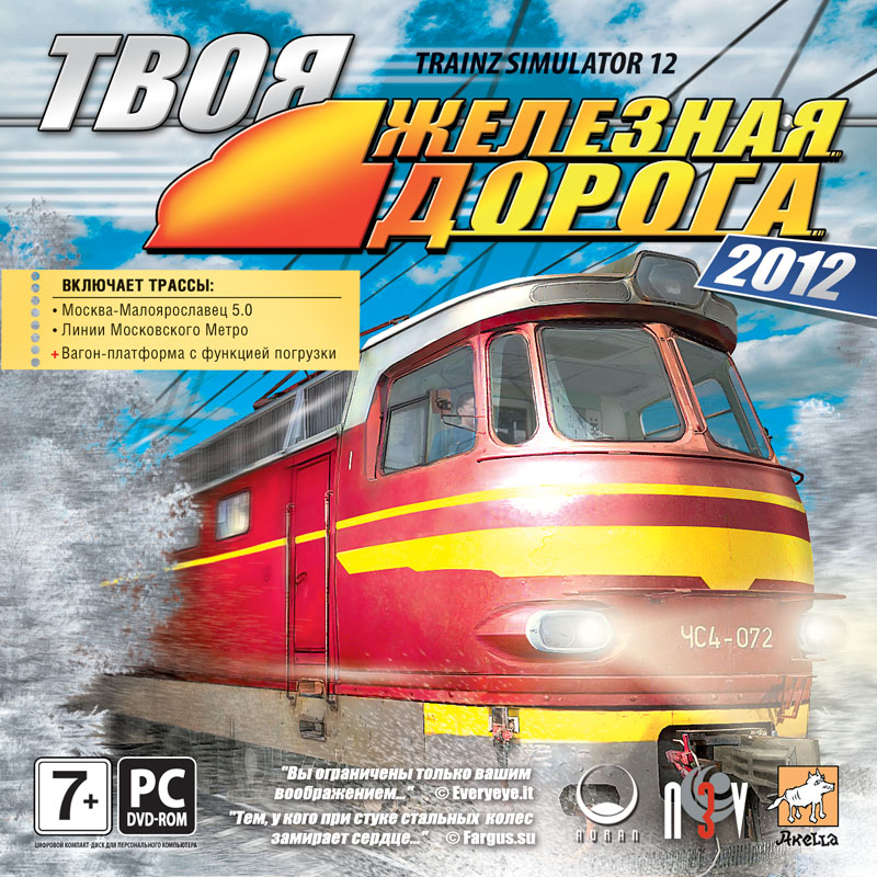 TRAINZ SIMULATOR 12 - СКАН КЛЮЧА - АКЕЛЛА - AURAN