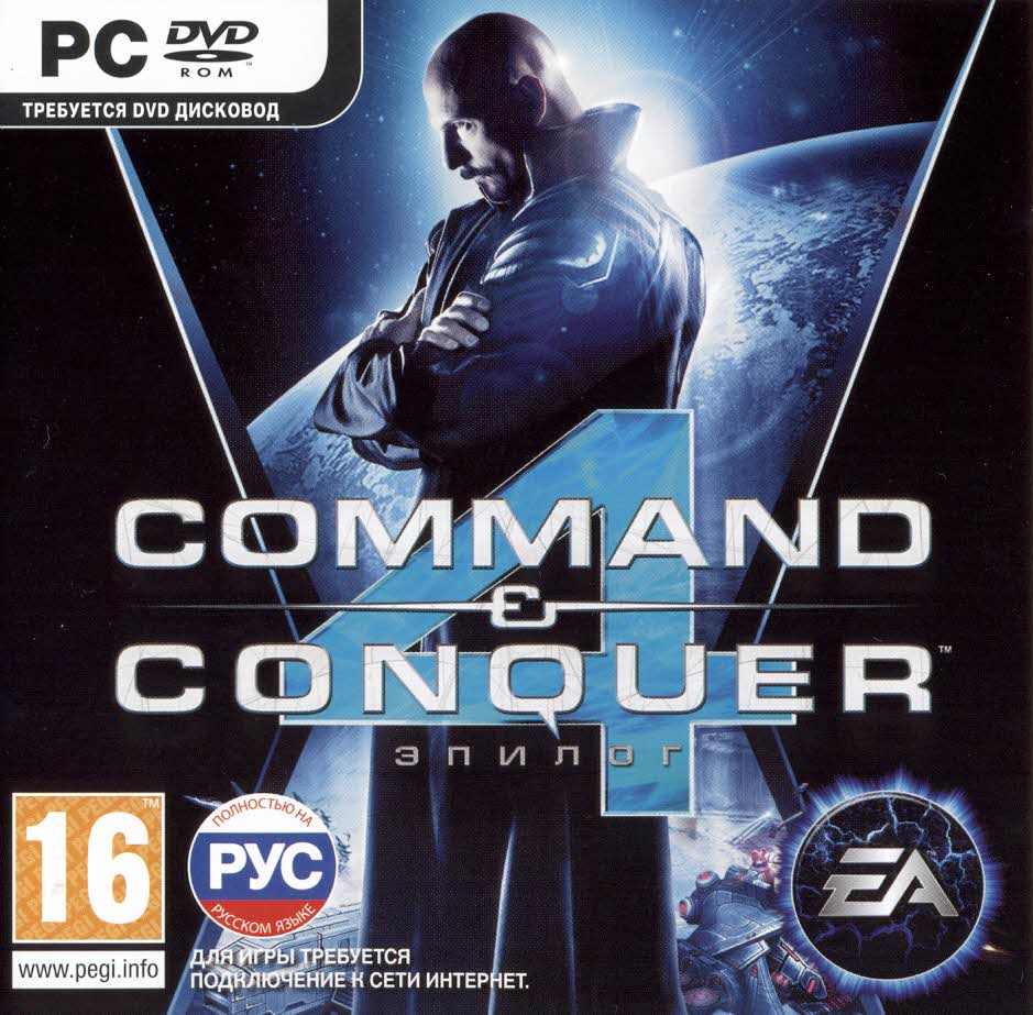 COMMAND & CONQUER 4: Epilogue - ORIGIN - KEY