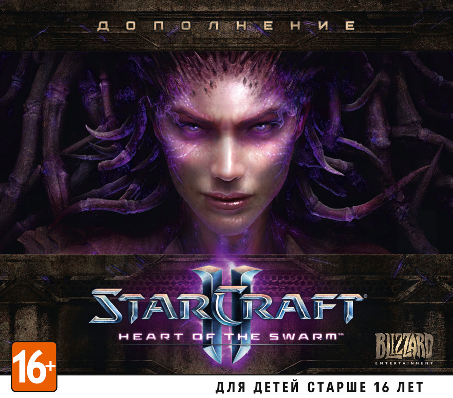 STARCRAFT II: HEART OF THE SWARM - 1C - ФОТО + ПОДАРОК