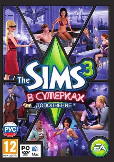 THE SIMS 3 - at dusk - PHOTO KEY + GIFT