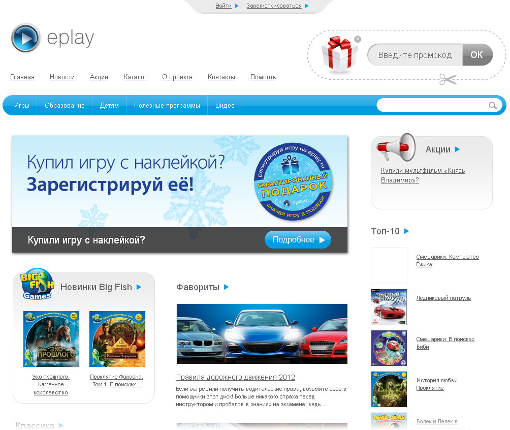 EPLAY CODE - 20 rubles per SHOP EPLAY - PHOTO