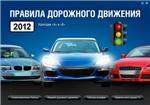 ПДД 2012 - НОВЫЙ ДИСК + ПОДАРОК