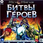МЕЧ И МАГИЯ БИТВА ГЕРОЕВ - MM CLASH OF HEROES - CD-KEY