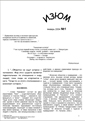 Literary Gazette Raisins №01 2004