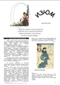Literary Gazette Raisins №03 2004