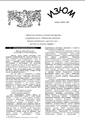 Literary Gazette Raisins №04 2004