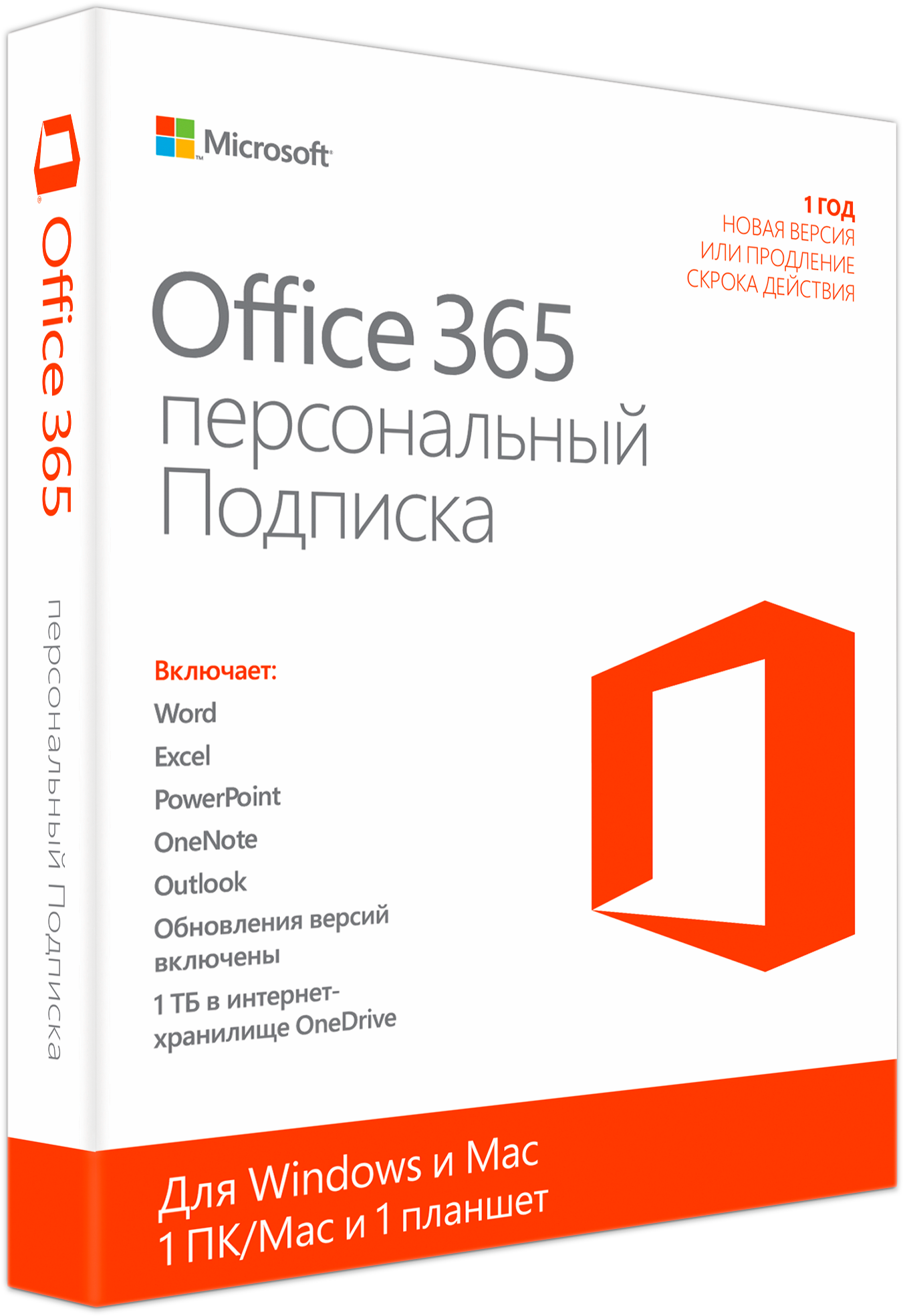 OFFICE 365 PERSONAL 1PK + 1panshet 1 year ALL LANGUAGES