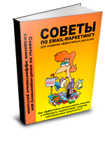Tips EMAIL-Marketing