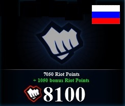 League of Legends (RU) - RP on the Russian server