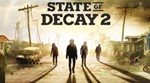 State of Decay 2 Ultimate + 3 игры [Автоактивация]