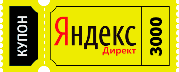 ➽  Yandex Direct promotional code 3000/6000 GIFT!