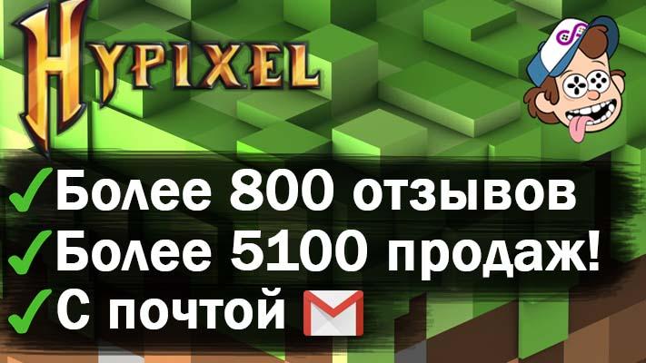 Фотография minecraft с почтой [смена всех данных] premium | java